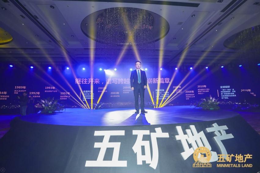 打造幸福空间,成就城市理想 ——五矿地产品牌发布会在京举行