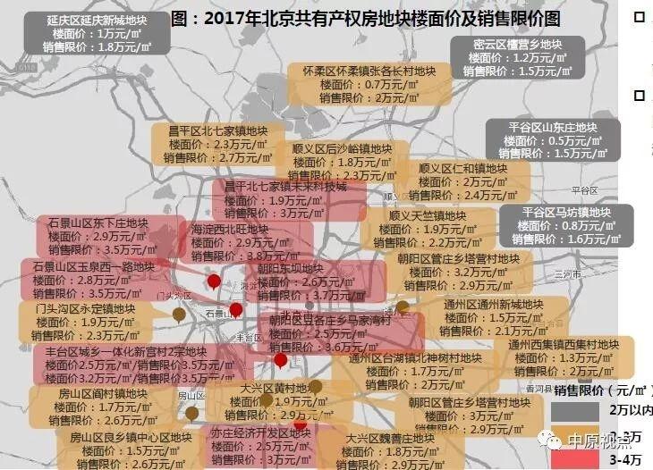 北京土地供应量翻番 整体成交量价创近历年新高