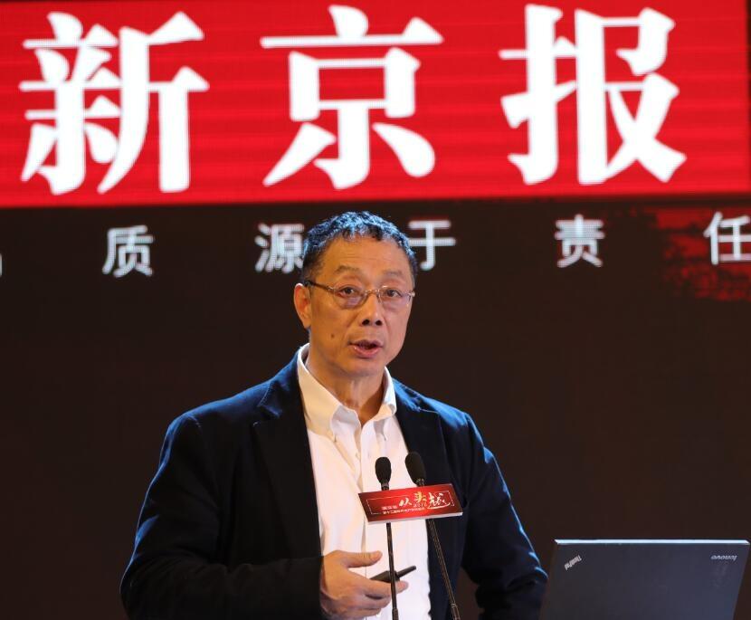 新京报标杆地产颁奖  业界探讨行业新机遇
