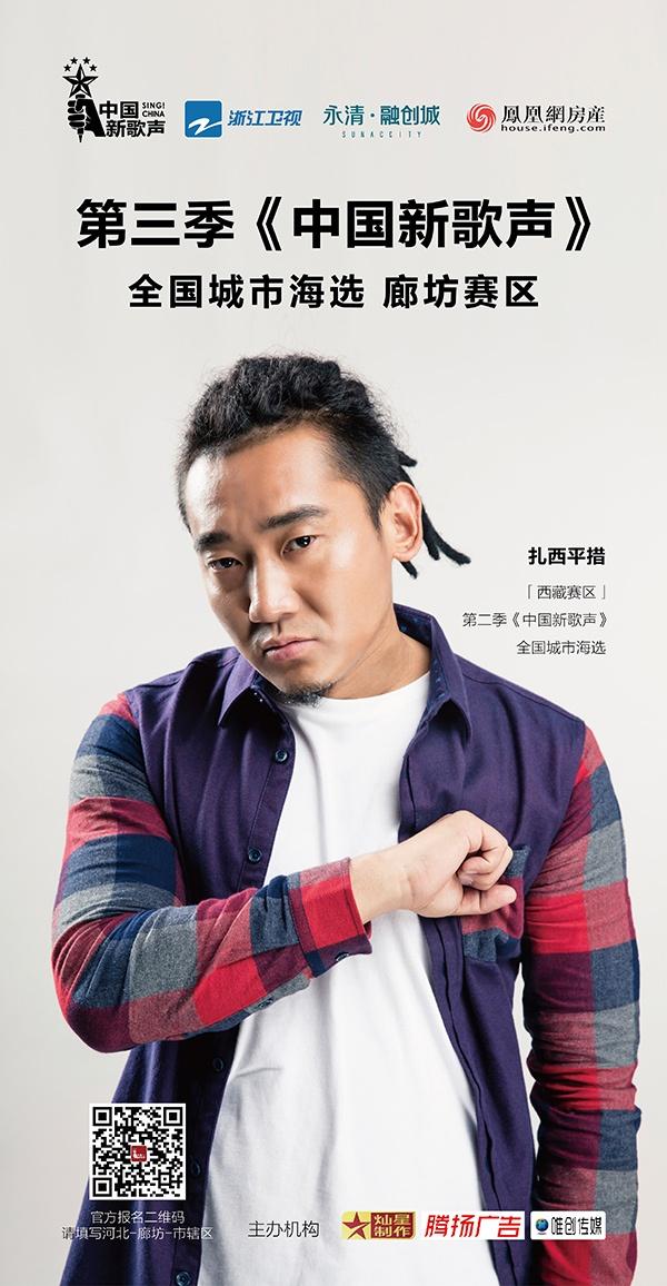 《中国新歌声唱响永清 百余选手融创城一展歌喉!》