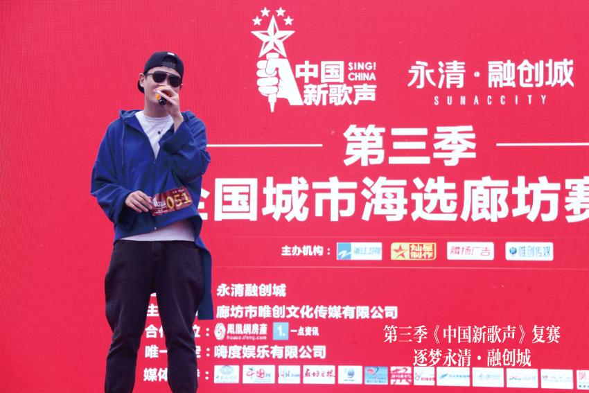 第三季《中国新歌声》廊坊赛区海选复赛完美收官
