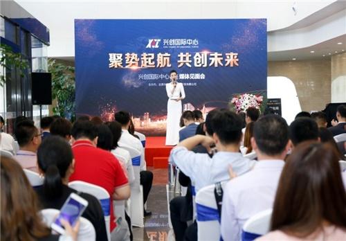 """""""聚势起航,共创未来""""兴创国际中心打造城南商务新标地"""
