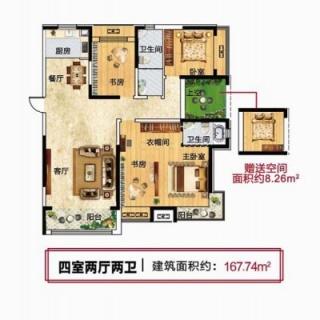 四室两厅两卫167.74㎡