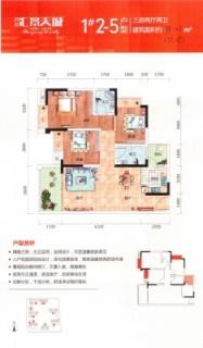 1#2-5户型 / 三房两厅两卫 / 95.05㎡