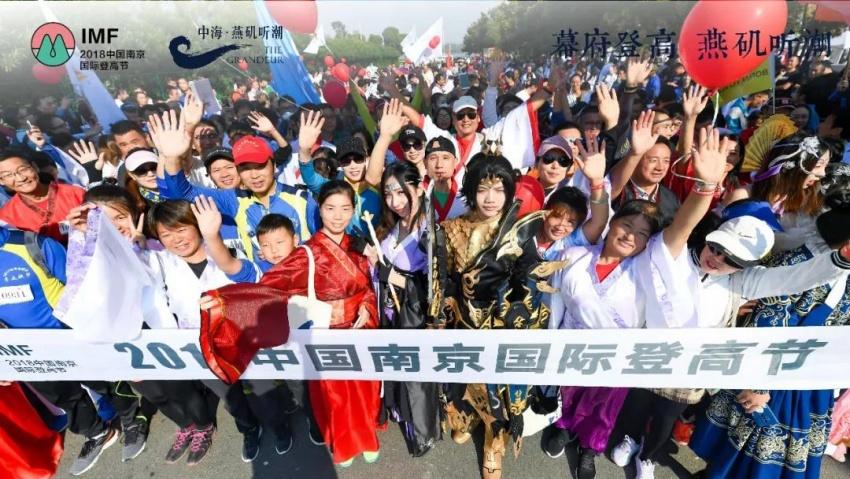 首届中国南京国际登高节今日盛大开幕,中海·燕矶听潮全程助力
