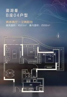 B座04户型