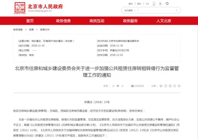 北京发布公租房新政:违规转租5年不得申请公租房