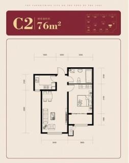 高层C2户型