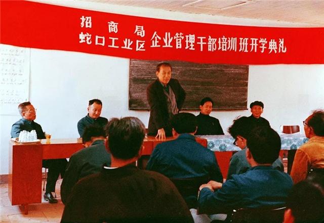 1981年12月,袁庚在蛇口工业区第一期企业管理干部培训班开学典礼上