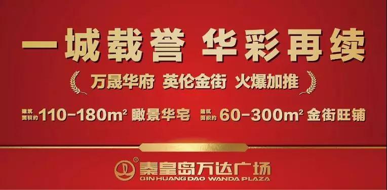 楼盘快讯  销售热线:0335-3997777 秦皇岛万达广场展示中心:海港区
