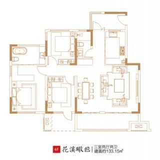 133.15㎡三室两厅两卫