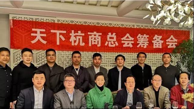 天下杭商總會落戶EAC重塑杭州民營經濟新生態