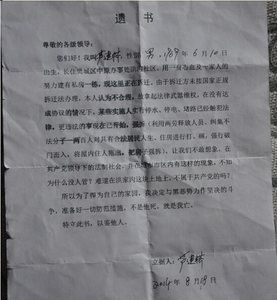 汨罗谢朝辉照片曝光_一个公务员的遗书相关图片展示_一个公务员的遗书图片下载