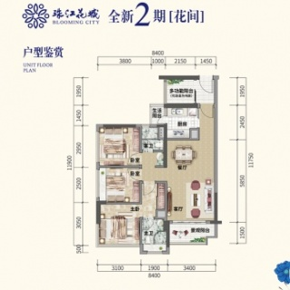二期【花间】9-12栋B1户型
