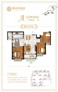 A户型-三室两厅一卫