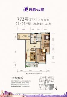 772号(T4)01/03户型