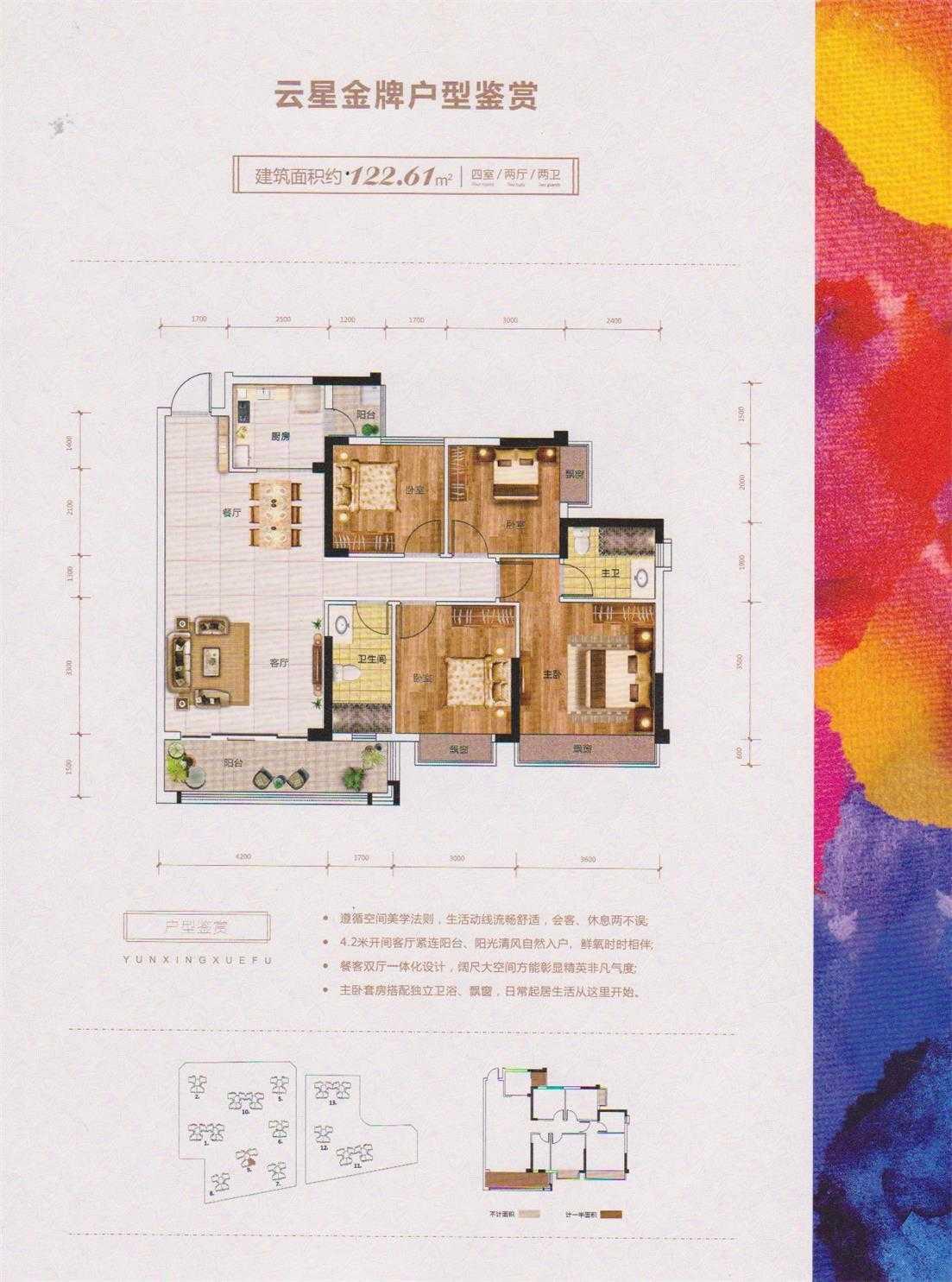 122.61㎡四室两厅两卫