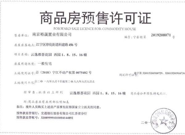 云逸都荟花园项目证照6