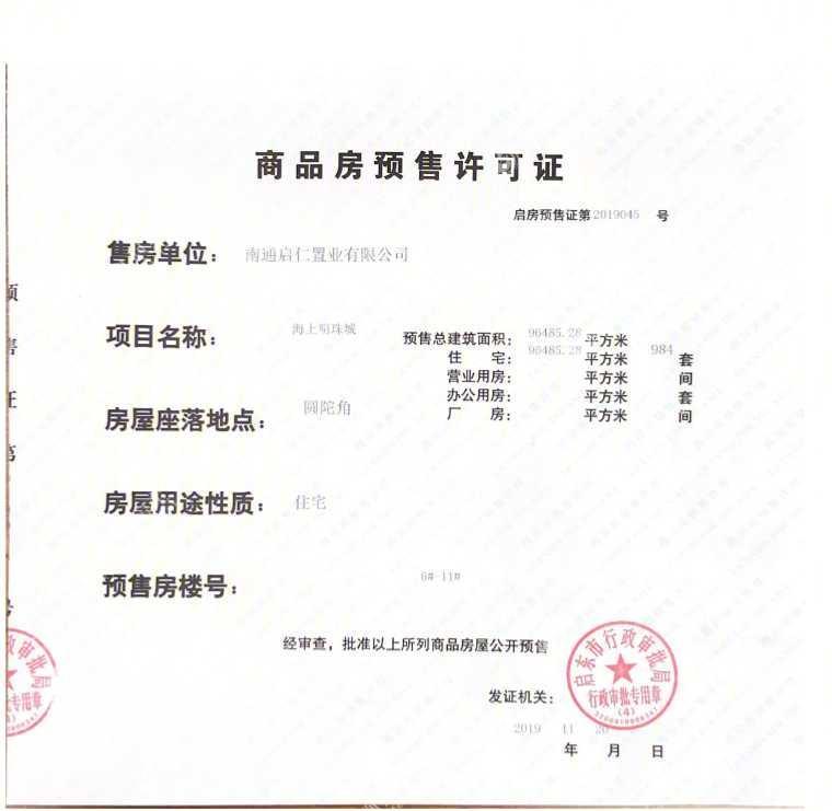 融创江语海项目证照5