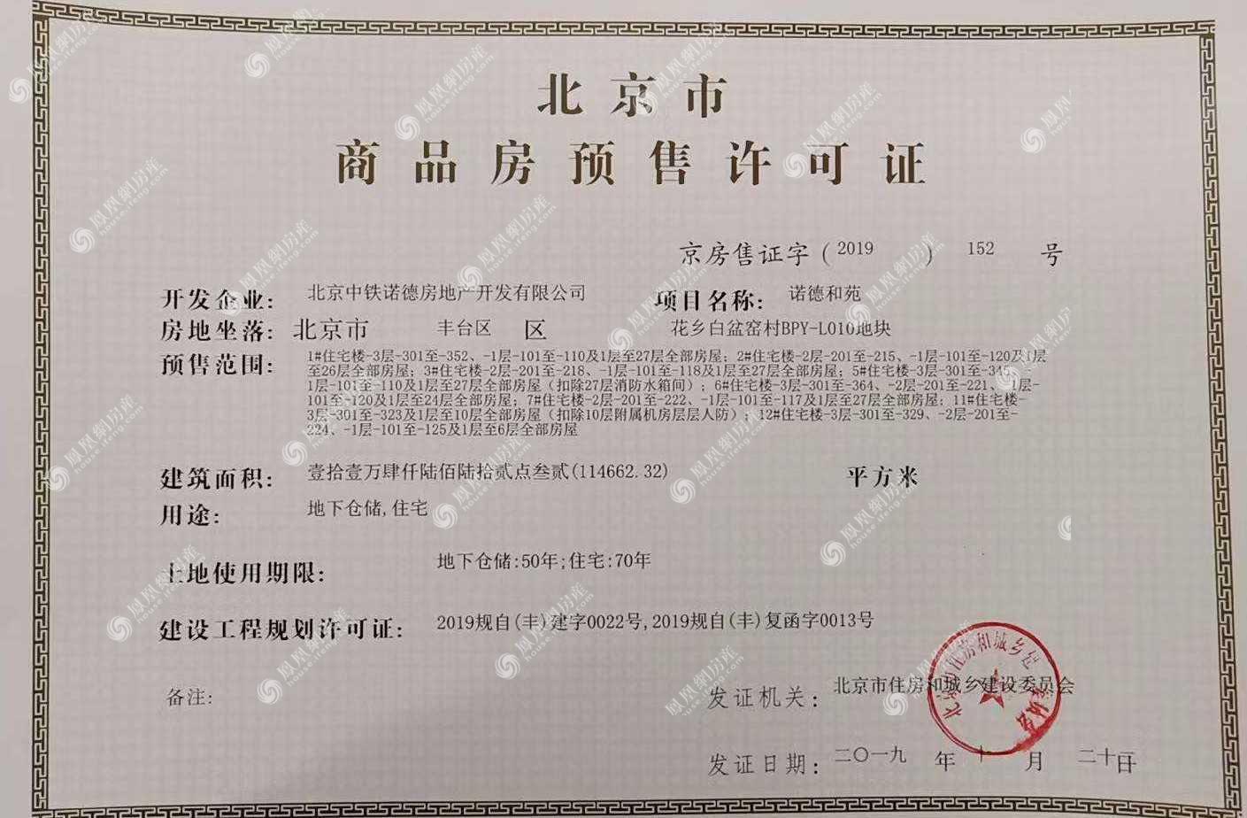中铁·诺德春风和院项目证照5