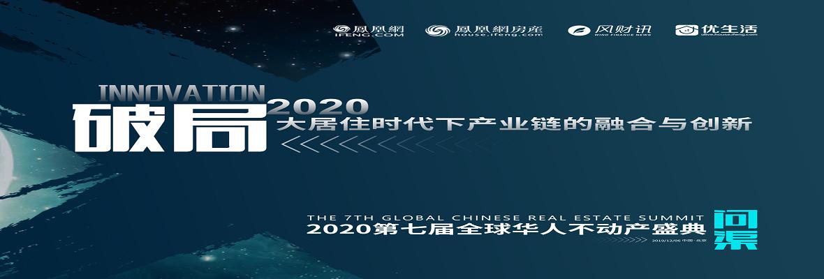 2020大居住时代下产业链的融合与创新论坛