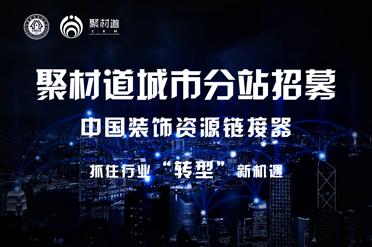 """""""春雨""""滋润万物生长 """"聚材道""""助力产业升纬"""